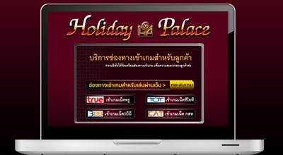Holiday Palace Online เล่นผ่านเว็บ